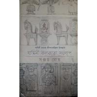 যামিনী কলকাতা সংলাপ